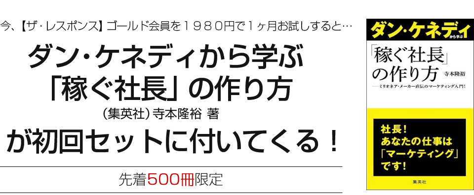 【ザ・レスポンス】ゴールド会員 ダン・ケネディ