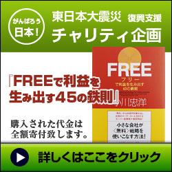 東日本大震災 復興支援 チャリティ企画:FERRで利益を生み出す45の鉄則