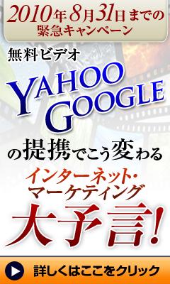 Yahoo_Googleの提携でこう変わる インターネットマーケティング大予言