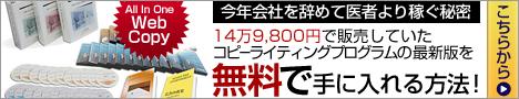 14万9800円で販売していたコピーライティングプログラムの最新版を無料で手に入れる方法