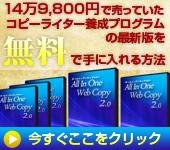 オールインワンウェブコピー2.0