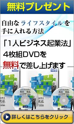 1人ビジネス起業法、4枚組DVDを無料で差し上げます
