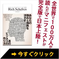 全世界で100万人が読んだマニフェストが完全版で日本上陸!