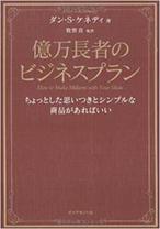 kennedy_books10