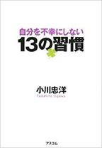 ogawa_books03