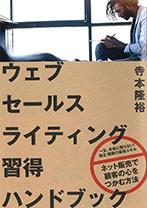teramoto_books01
