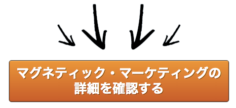 渡部さんが過去最高年商を達成したマグネティック・マーケティングの詳細はこちら