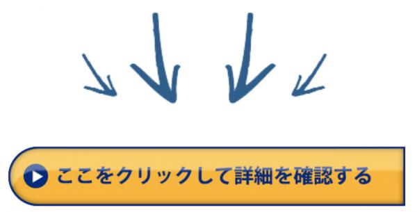 加藤さんが参加された<br>リストブランディングコースの<br>詳細はこちら
