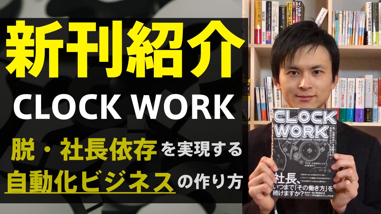 新刊本:CLOCK WORK 脱・社長依存を実現する自動化ビジネスの作り方