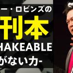 アンソニーの新刊本「UNSHAKEABLE-揺るがない力-」