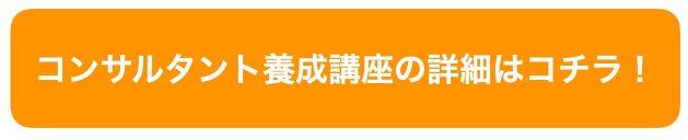 間宮さんが参加されたコンサルタント養成講座の詳細はこちら