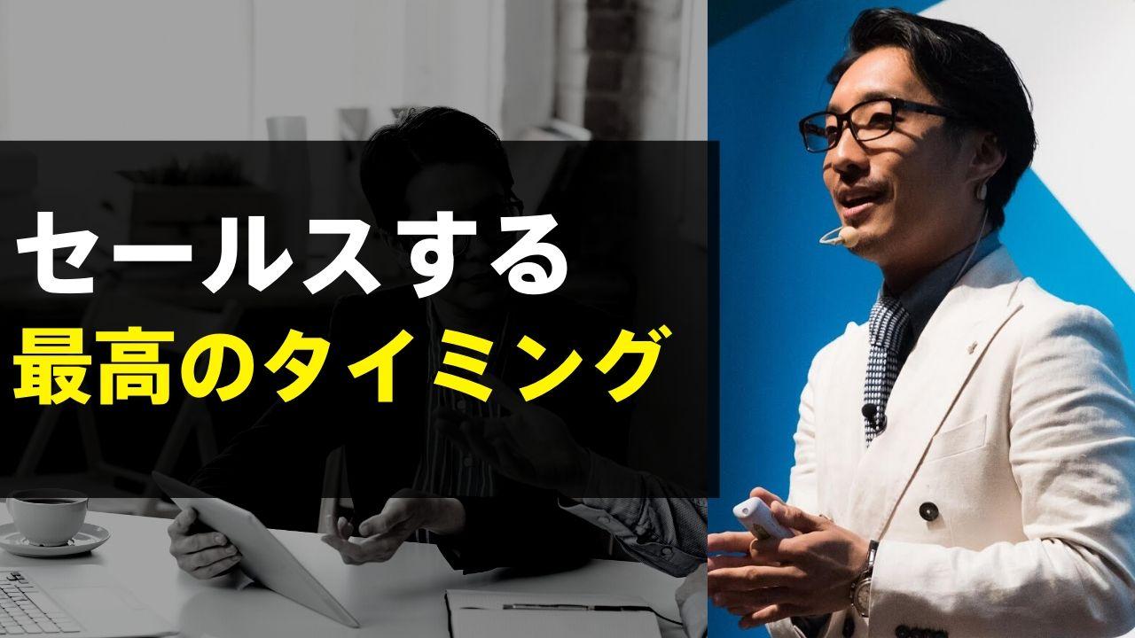 セールスする最高のタイミング/北岡秀紀